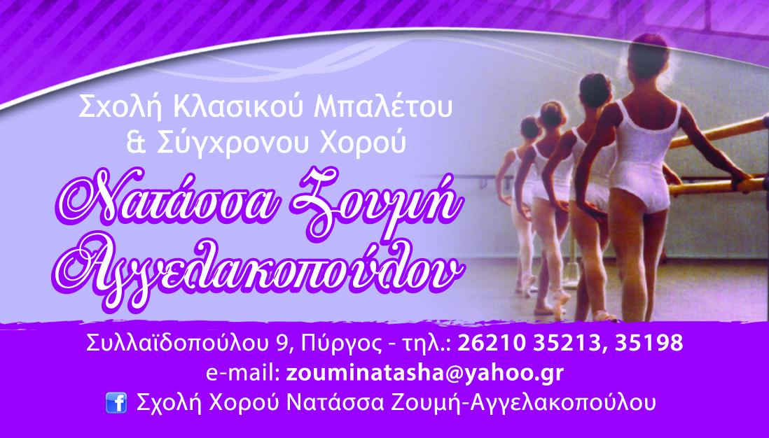 b24cc4a4171 ΣΥΛΛΑΪΔΟΠΟΥΛΟΥ 9, 27 100 ΠΥΡΓΟΣ ΤΗΛ: 26210 – 35 213 zouminatasha@yahoo.gr  fb: Σχολή Χορού Νατάσσα Ζουμή-Αγγελακοπούλου
